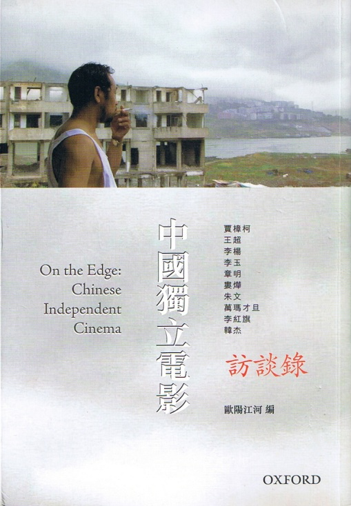 independent-china
