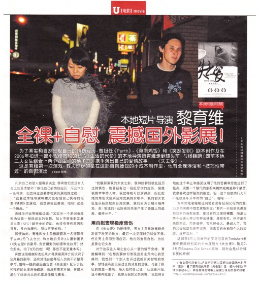 UWeekly Article_June2009_Big